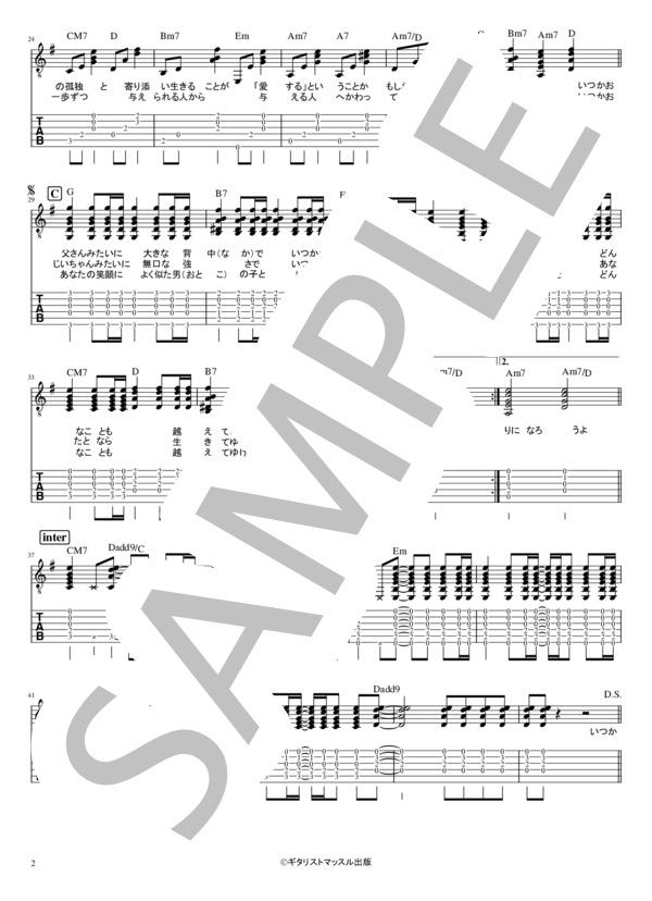 Kazokuninarou guitar 2