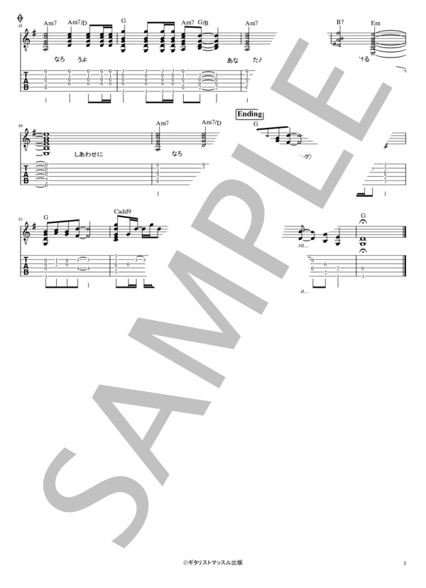 Kazokuninarou guitar 3