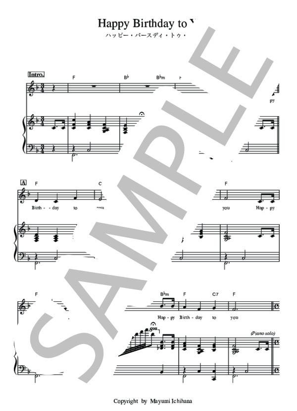 トゥーユー 楽譜 バースデー ハッピー ミュッセ|ピアノ楽譜宅配・自費出版サービス「ミュッセ」