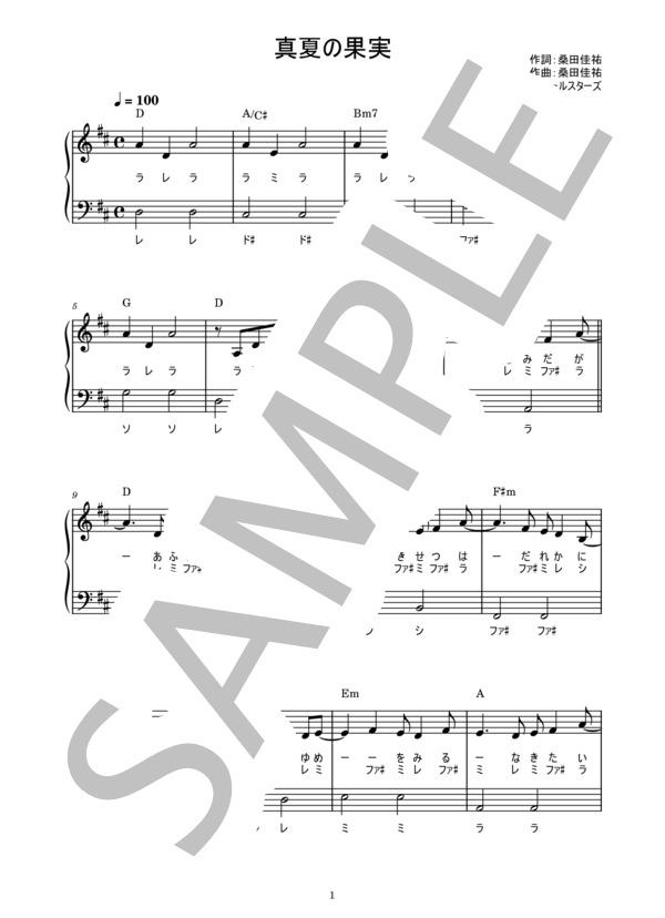 Musicscore0247 1