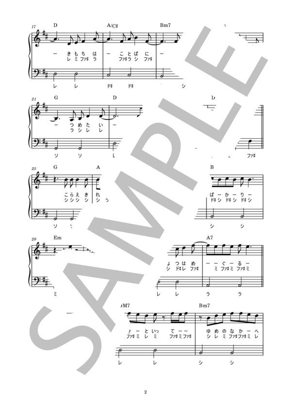 Musicscore0247 2