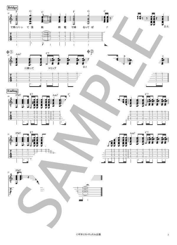 Marunouchi guitar 3