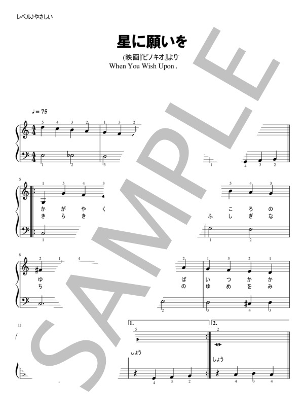 楽譜 を に 星 願い 【今すぐ使える無料楽譜】星に願いをーディズニー/ピノキオー 全2楽譜