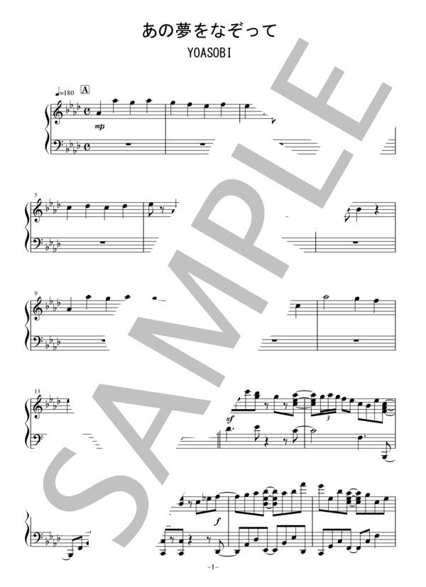 Osmb anoyume piano 1