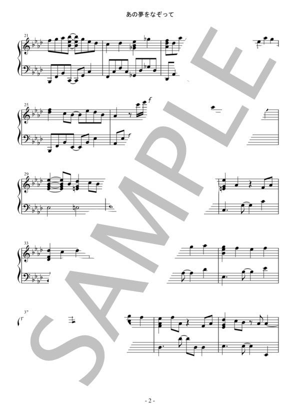Osmb anoyume piano 2
