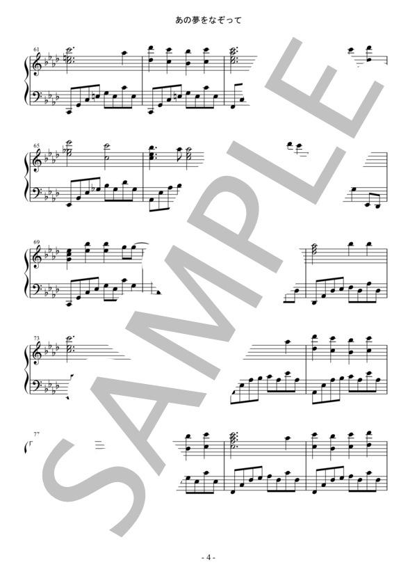 Osmb anoyume piano 4