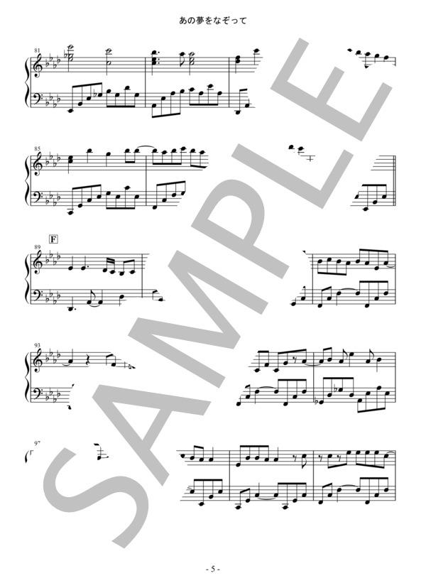 Osmb anoyume piano 5