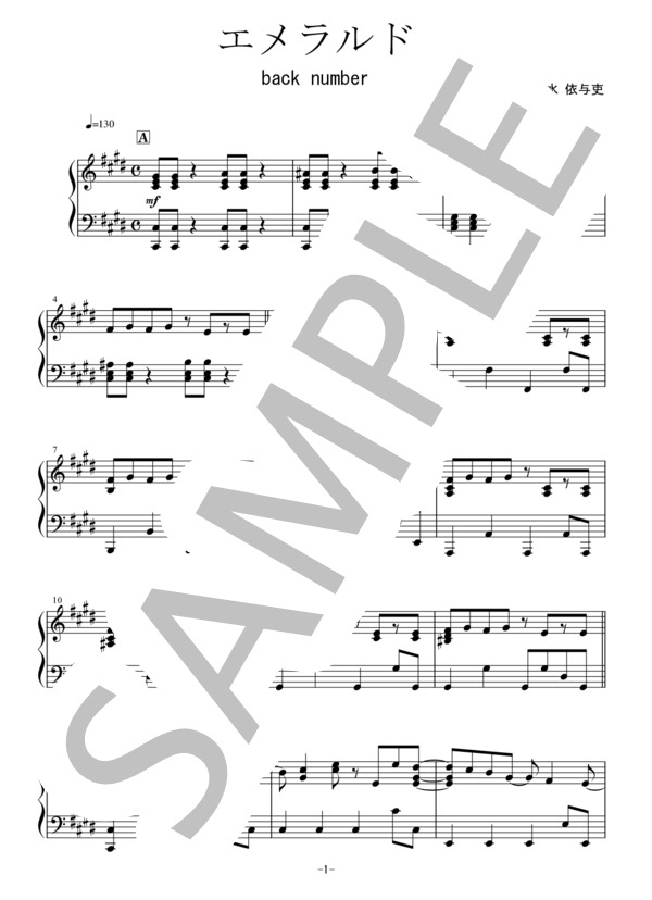 Osmb emerald piano 1