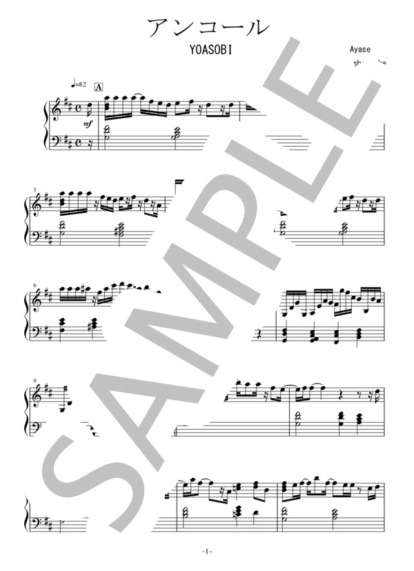 Osmb encore piano 1