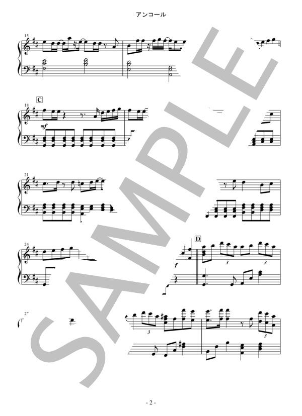 Osmb encore piano 2