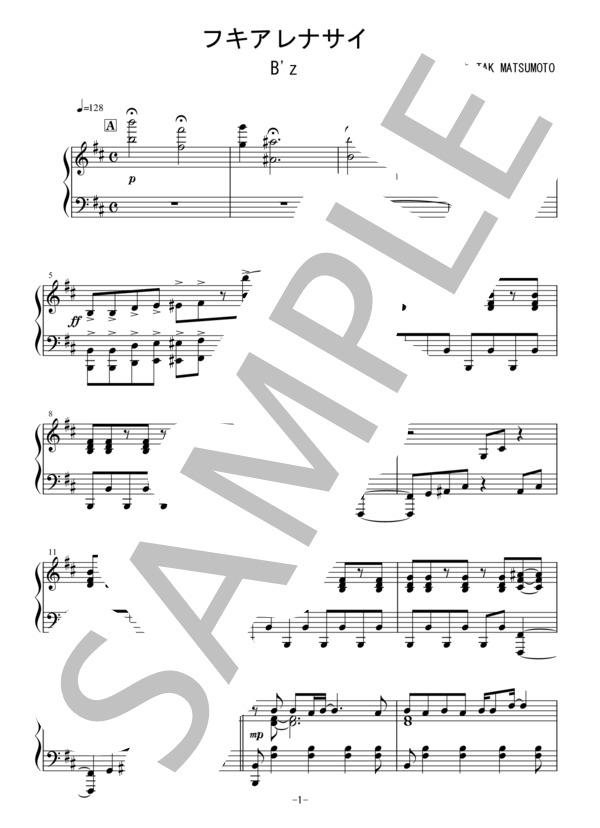 Osmb fukiarenasai piano 1
