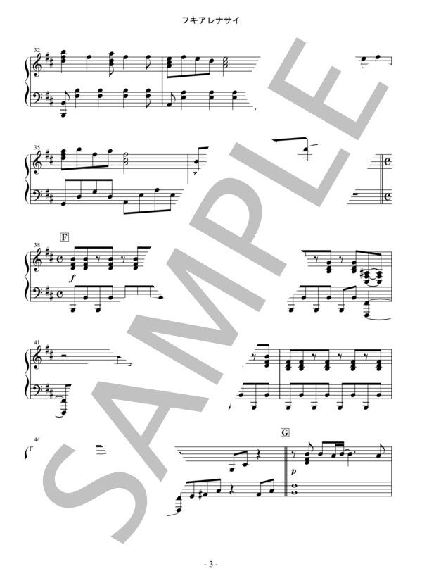 Osmb fukiarenasai piano 3