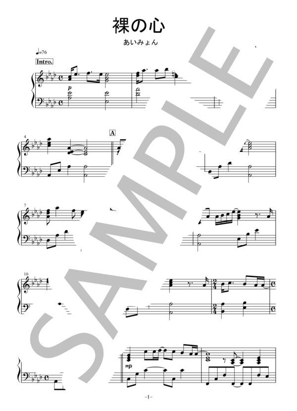 Osmb hadakanokokoro piano 1