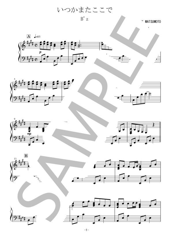 Osmb itsukamatakokode piano 1