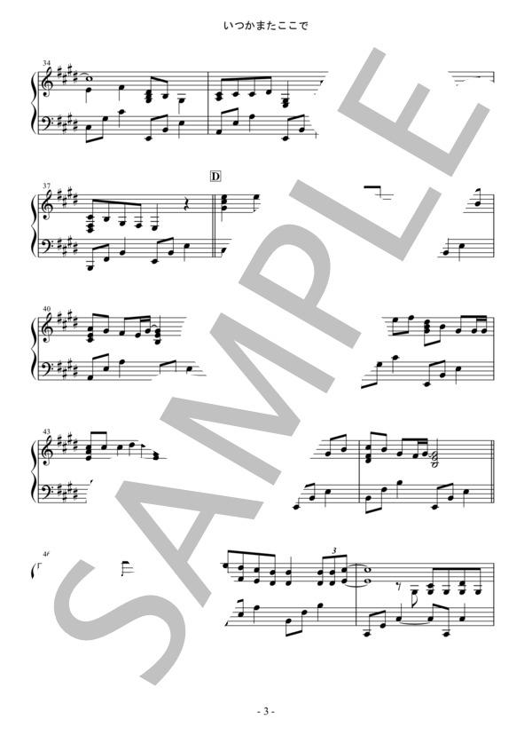 Osmb itsukamatakokode piano 3