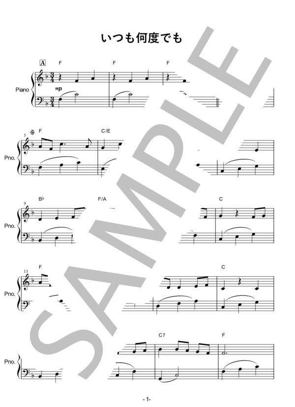Osmb itsumo piano 1