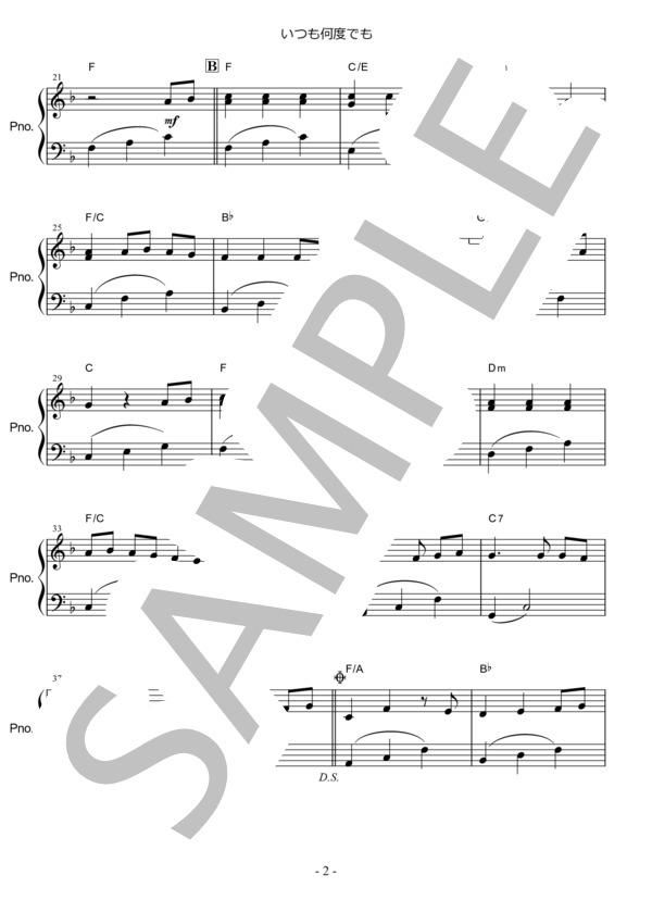 Osmb itsumo piano 2