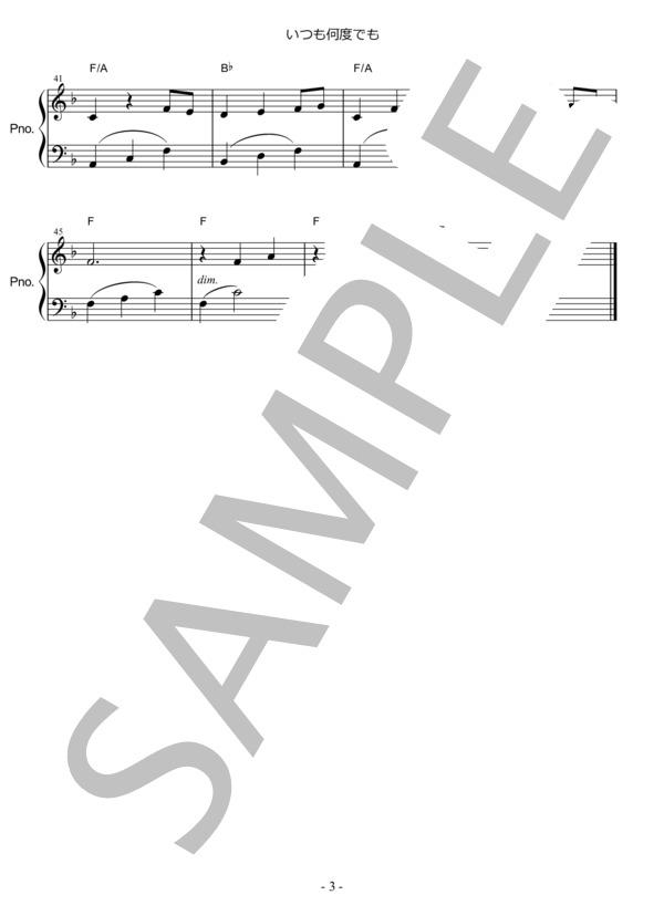 Osmb itsumo piano 3