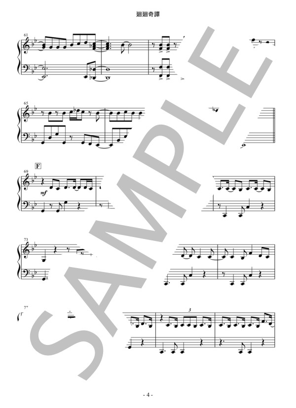 Osmb kaikaikitan piano 4