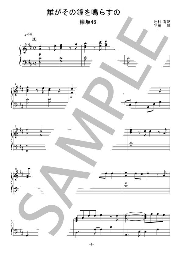Osmb kane piano 1