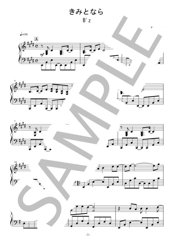 Osmb kimitonara piano 1