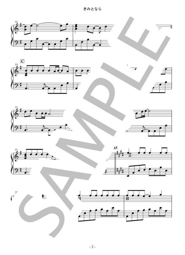Osmb kimitonara piano 2