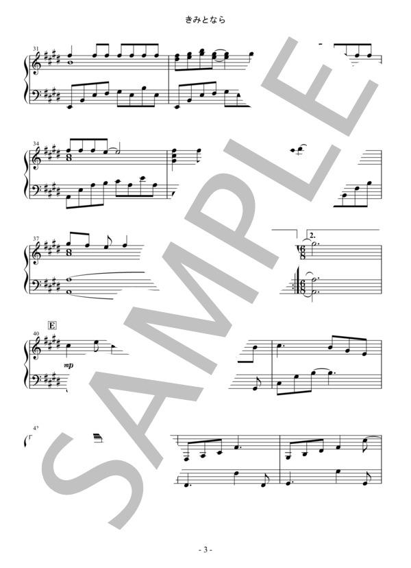 Osmb kimitonara piano 3