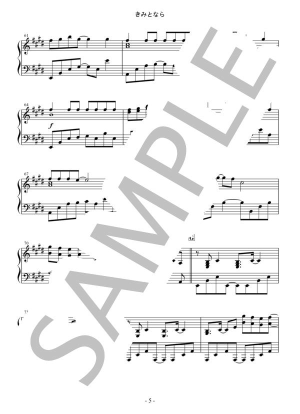 Osmb kimitonara piano 5