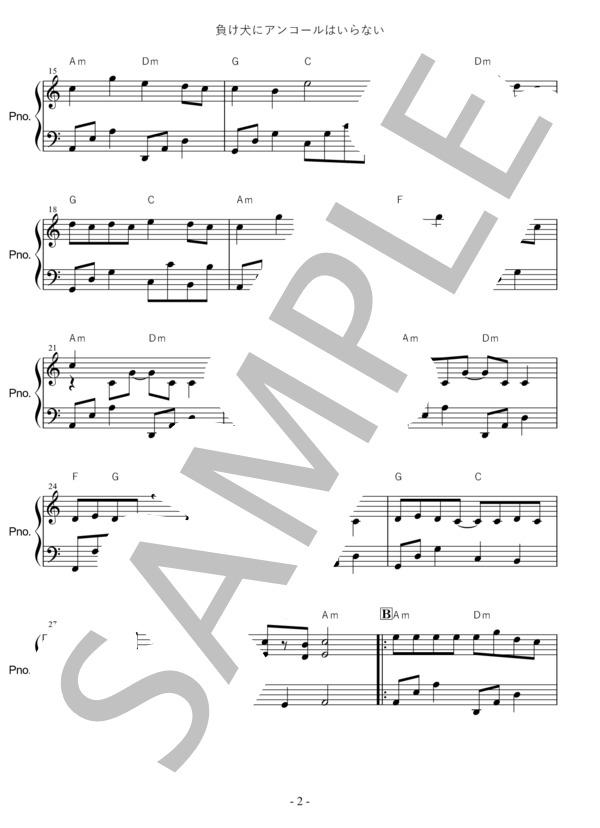 Osmb makeinu piano 2