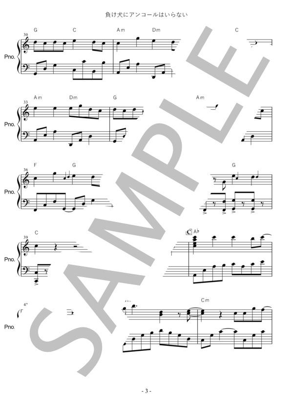 Osmb makeinu piano 3