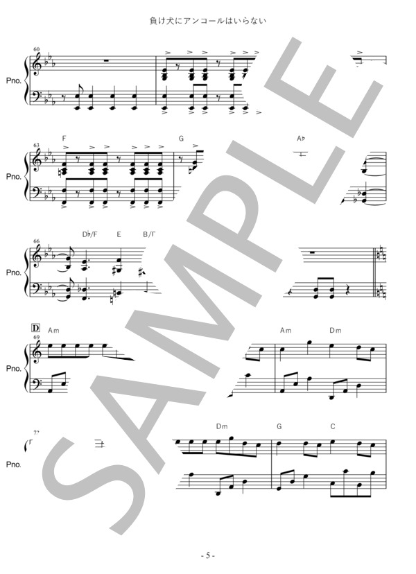 Osmb makeinu piano 5