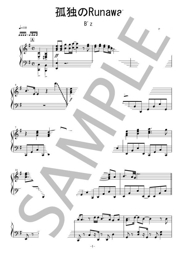 Osmb runaway piano 1