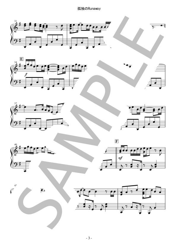 Osmb runaway piano 3