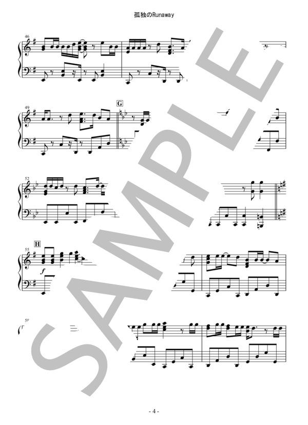 Osmb runaway piano 4