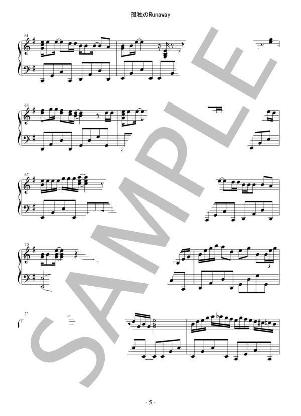 Osmb runaway piano 5