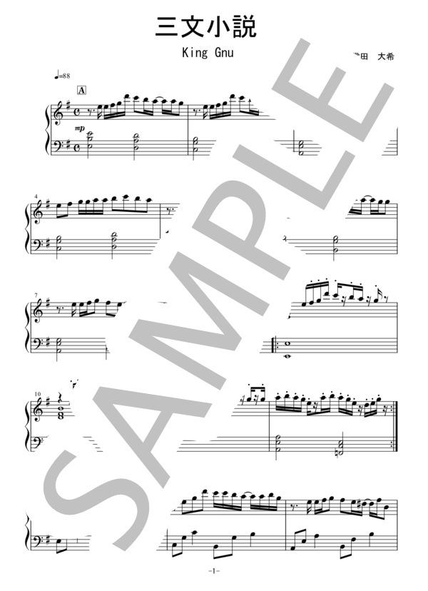 Osmb sanmonsyousetu piano 1