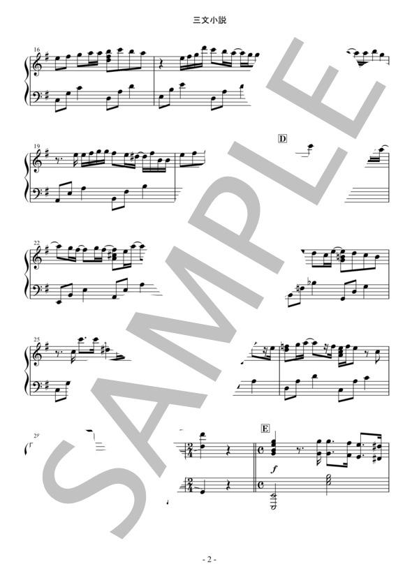 Osmb sanmonsyousetu piano 2