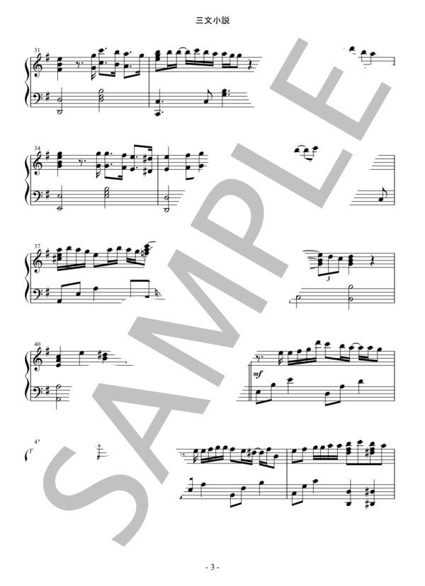 Osmb sanmonsyousetu piano 3