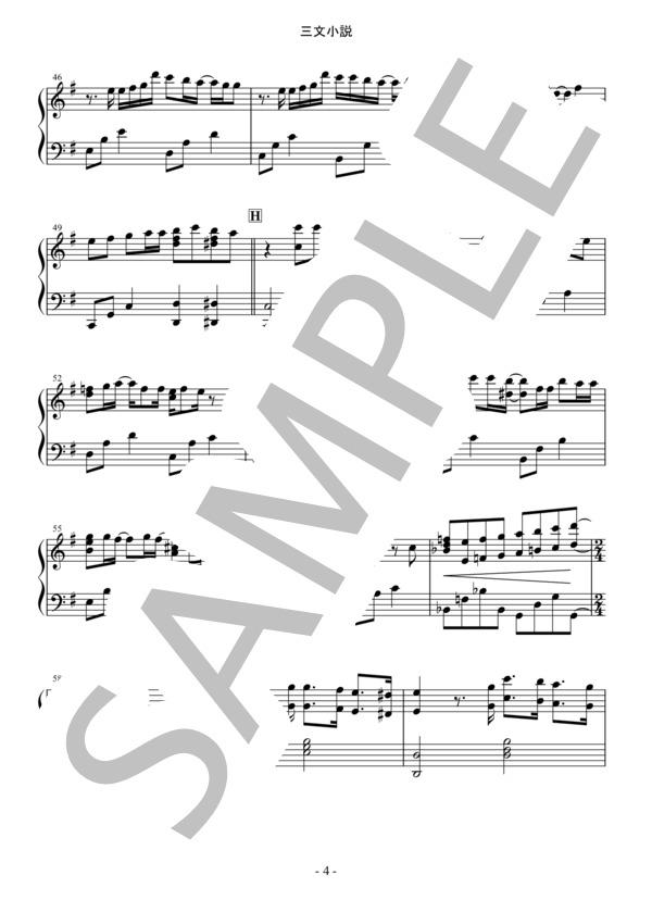 Osmb sanmonsyousetu piano 4