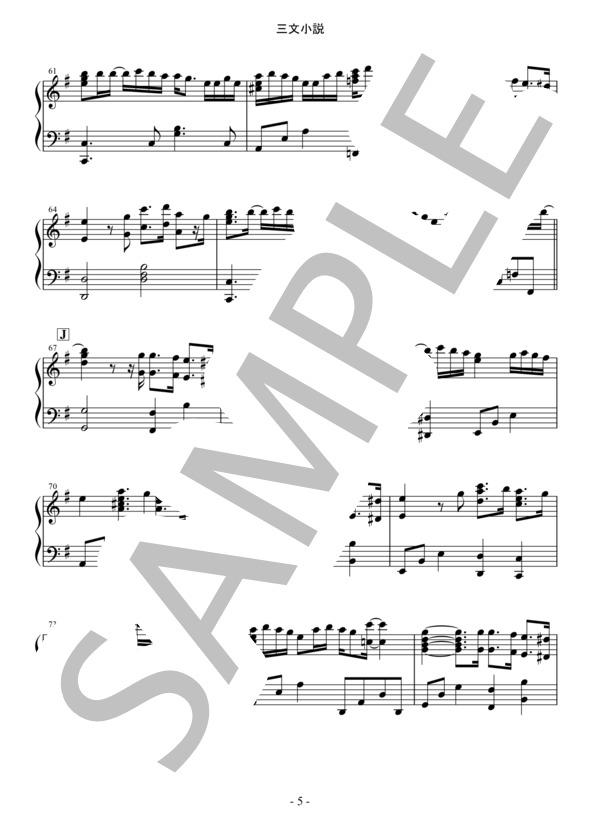 Osmb sanmonsyousetu piano 5