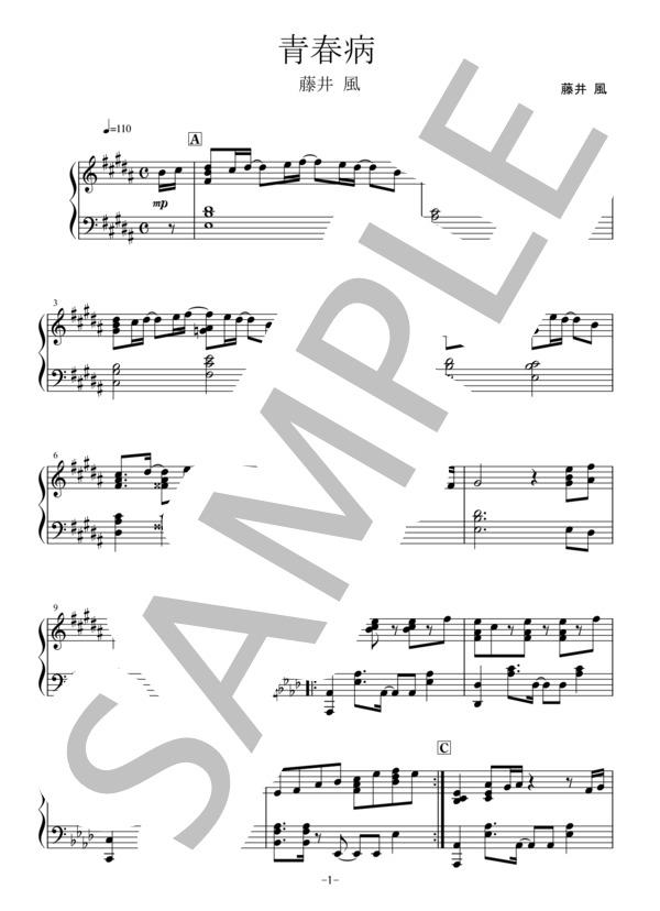 Osmb seisyunbyou piano 1