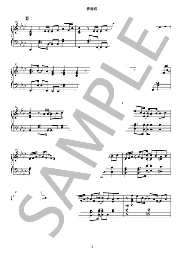 Osmb seisyunbyou piano 3