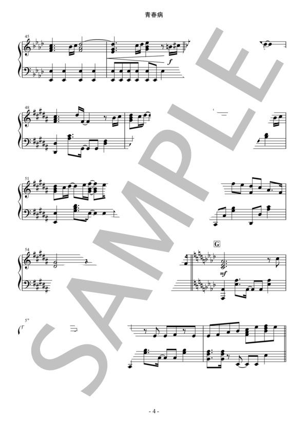 Osmb seisyunbyou piano 4