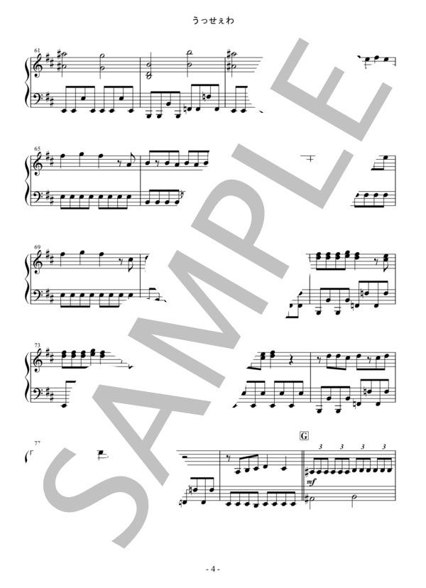 Osmb uxtuseewa piano 4