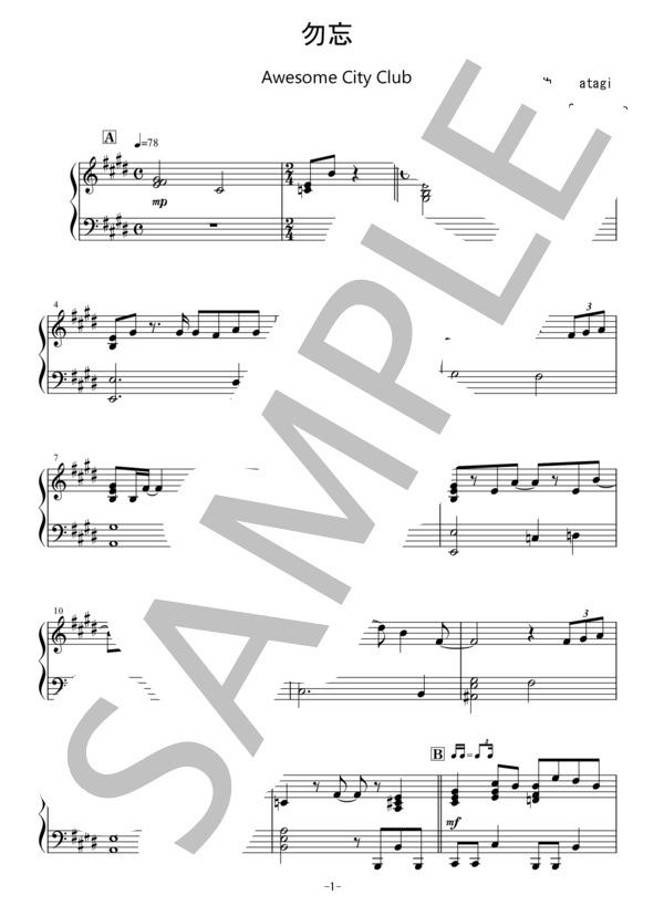Osmb wasurena piano 1