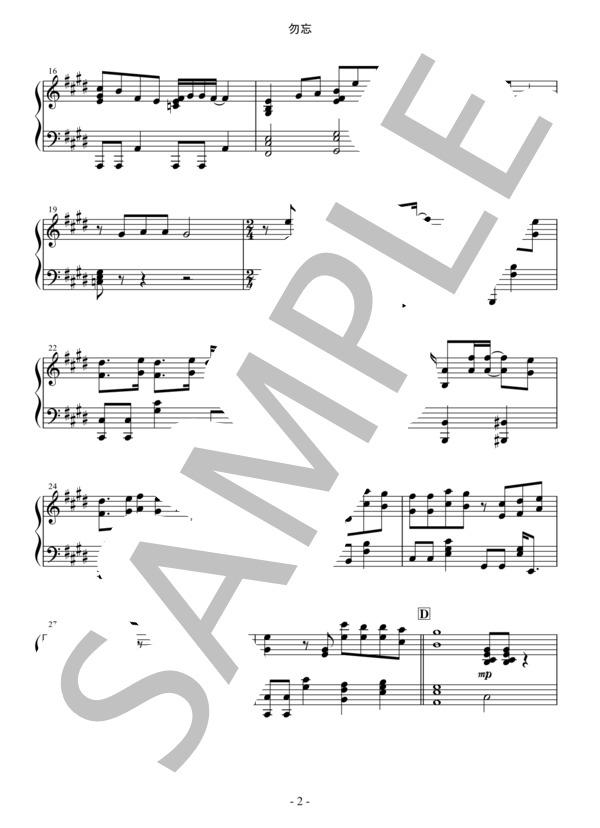 Osmb wasurena piano 2