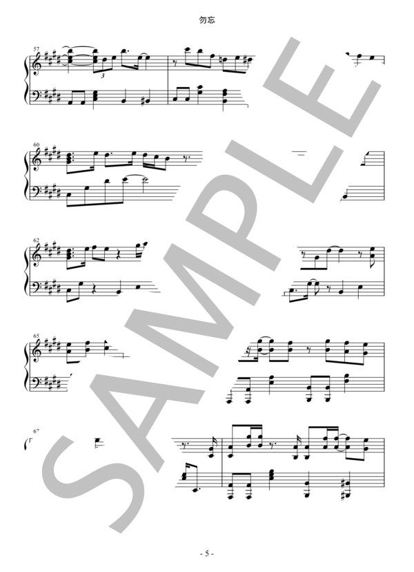 Osmb wasurena piano 5