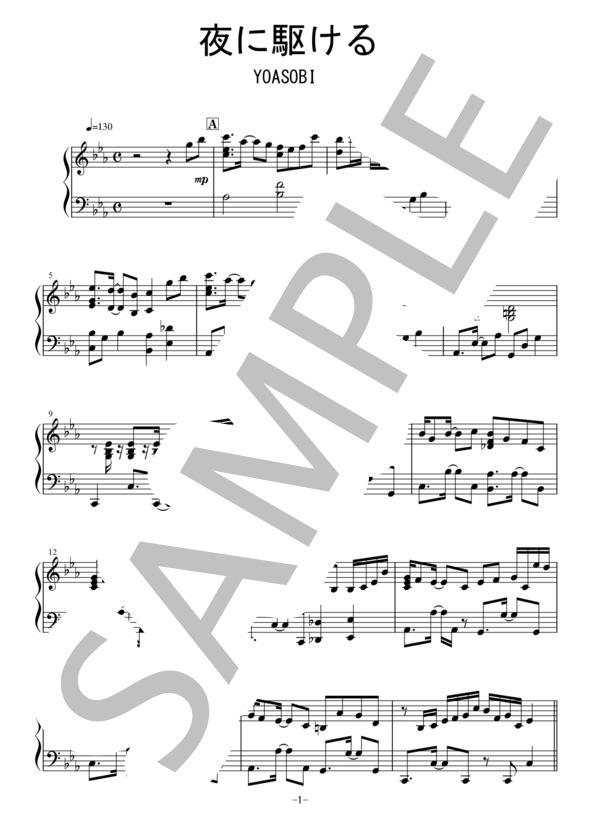 Osmb yorunikakeru piano 1