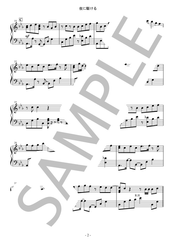 Osmb yorunikakeru piano 2