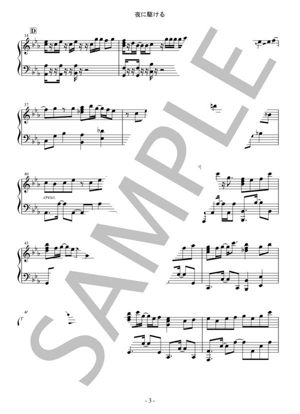 Osmb yorunikakeru piano 3